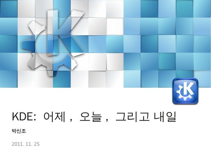 KDE: 어제 , 오늘 , 그리고 내일박신조2011. 11. 25