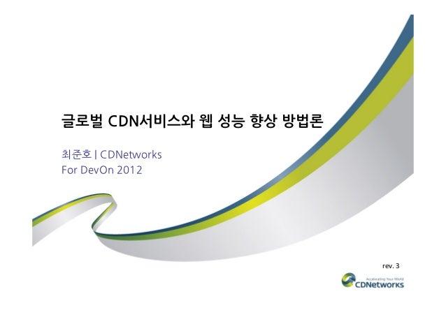 글로벌$CDN서비스와$웹$성능$향상$방법론$                           rev.%3%