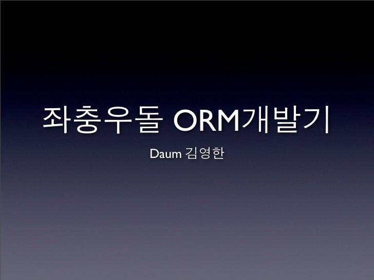 좌충우돌 ORM개발기    Daum 김영한