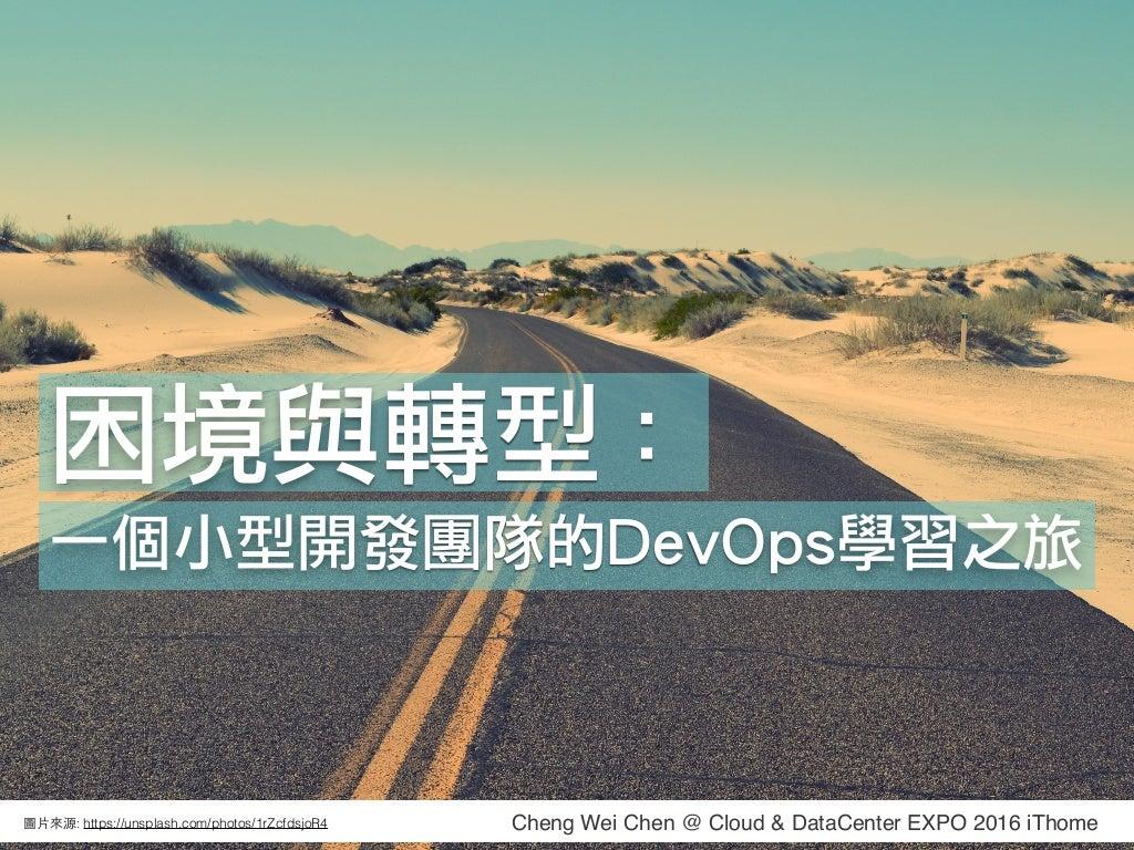 DevOps - Magazine cover