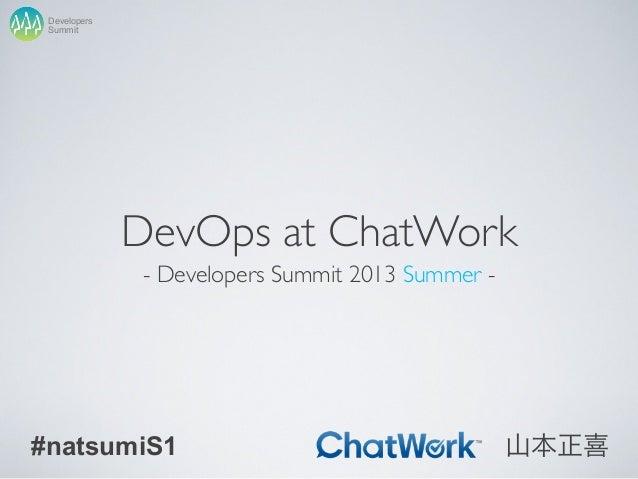 DevOps at ChatWork - Developers Summit 2013 Summer - 山本正喜 Summit Developers #natsumiS1