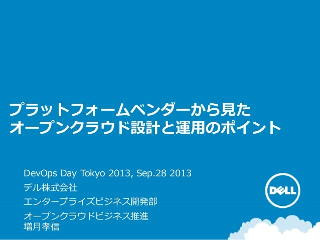 DevOps day Tokyo 2013: プラットフォームベンダーから見たオープンクラウド設計と運用のポイント