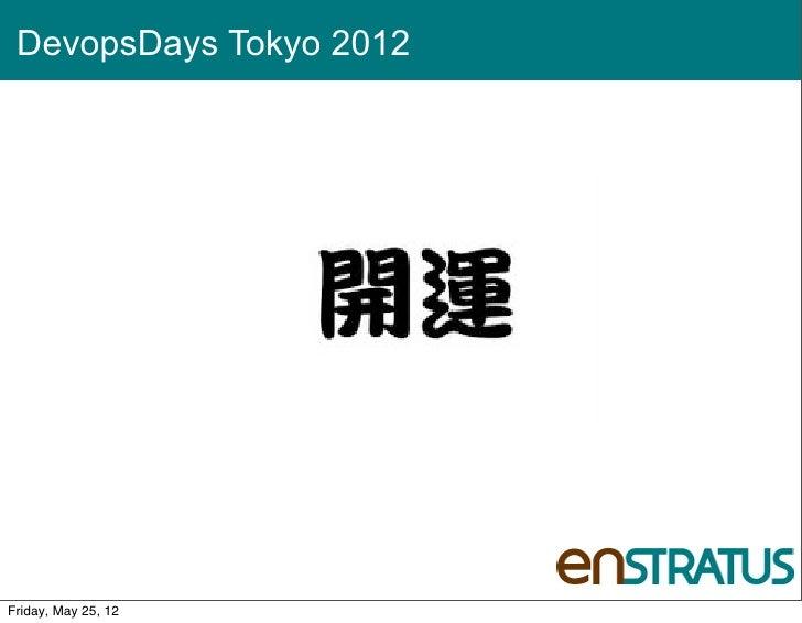 DevopsDays Tokyo 2012                         1Friday, May 25, 12