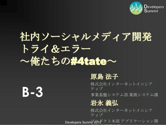 HOTATE (Developers Summit 2012)
