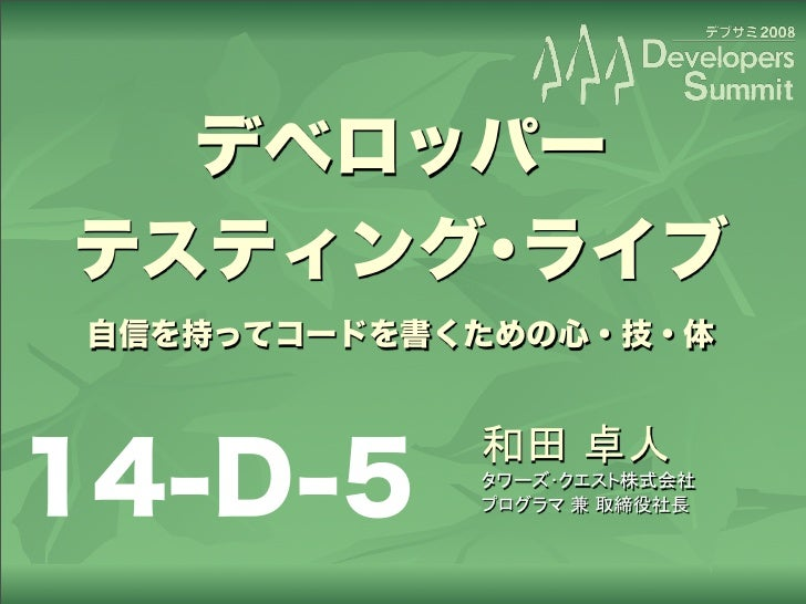 :                (             )         : http://d.hatena.ne.jp/t-wada         : takuto.wada@towersquest.jp Twitter: http...