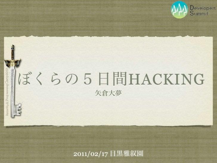 HACKING2011/02/17