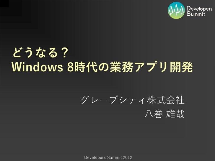 どうなる?Windows 8時代の業務アプリ開発