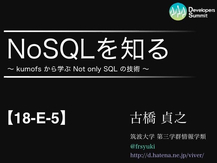 NoSQLを知る