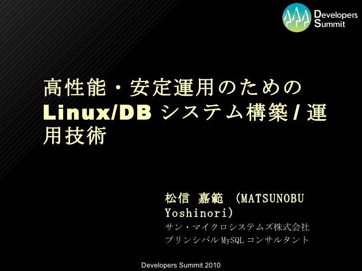 高性能・安定運用のための Linux/DB システム構築 / 運用技術 松信 嘉範  (MATSUNOBU Yoshinori) サン・マイクロシステムズ株式会社 プリンシパル MySQL コンサルタント