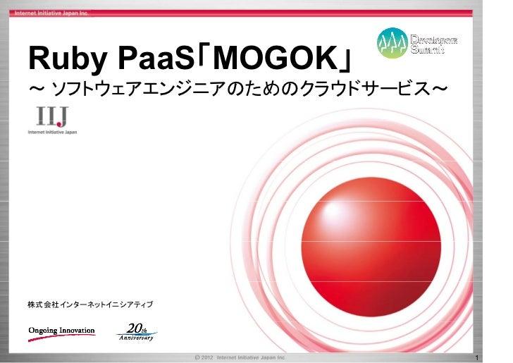 Ruby PaaS「MOGOK」~ ソフトウェアエンジニアのためのクラウドサービス~     ウ    ジ   ため ク ウド  ビ株式会社インターネットイニシアティブ                             1