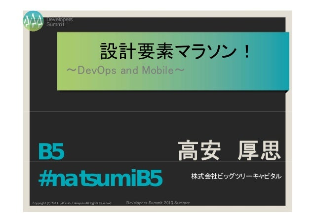 Summit Developers Developers Summit 2013 SummerCopyright (C) 2013 Atsushi Takayasu All Rights Reserved. 設計要素マラソン! ~DevOps ...
