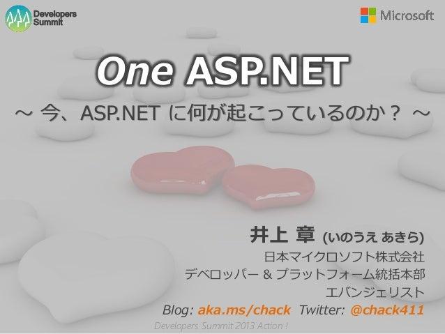 Developers Summit              One ASP.NET~ 今、ASP.NET に何が起こっているのか? ~                                      井上 章        (いのう...