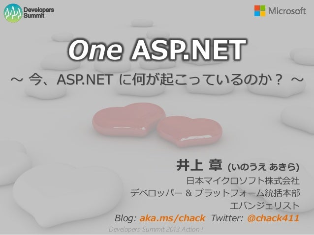 One ASP.NET ~ 今、ASP.NET に何が起こっているのか? ~