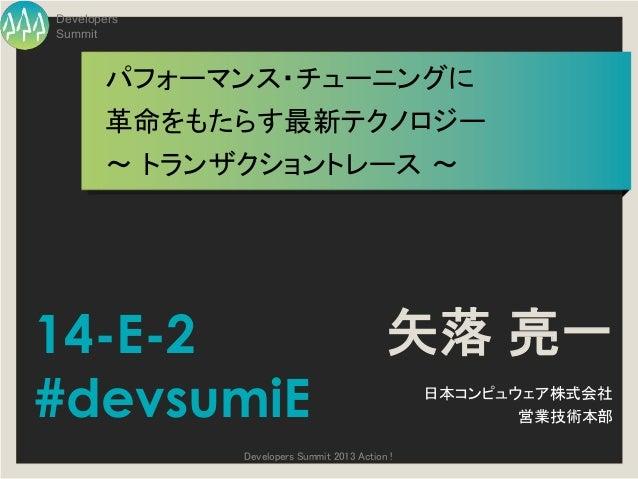 DevelopersSummit       パフォーマンス・チューニングに       革命をもたらす最新テクノロジー       ~ トランザクショントレース ~14-E-2                                 ...