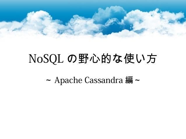 NoSQL の野心的な使い方 ~ Apache Cassandra 編~