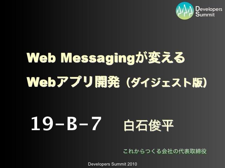 HTML5 Web Messagingが変えるWebアプリ開発(ダイジェスト版)