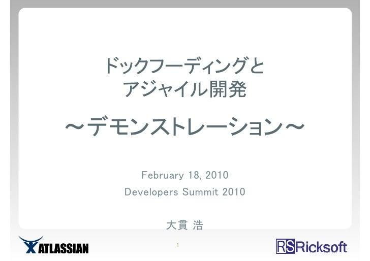 February 18, 2010 Developers Summit 2010         大貫 浩          1