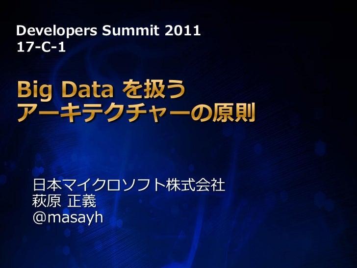 Developers Summit 2011