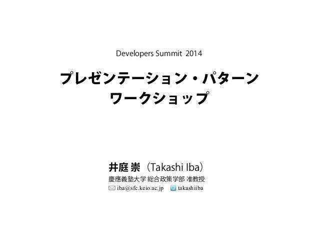 「プレゼンテーション・パターン ワークショップ」@ Developers Summit 2014