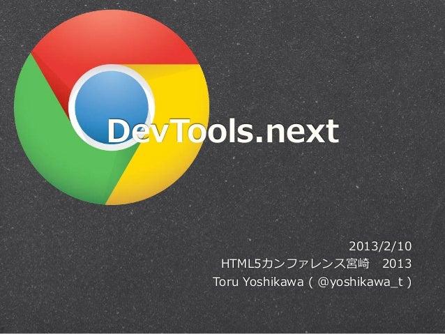 DevTools.next                             2013/2/10      HTML5カンファレンス宮崎 2013     Toru Yoshikawa ( @yoshikawa_̲t )