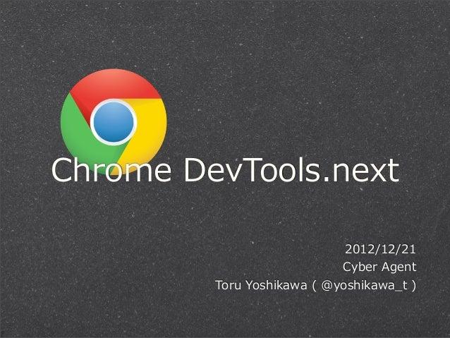 Chrome DevTools.next                                2012/12/21                               Cyber Agent         Toru Y...