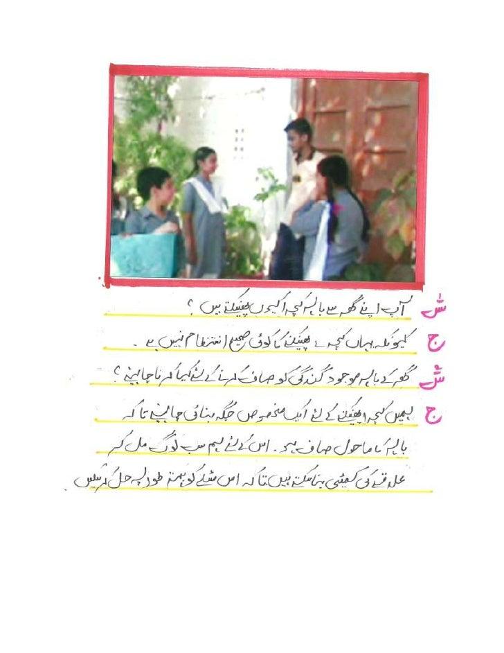 Behbud Secondary School, Kalapul, Karachi