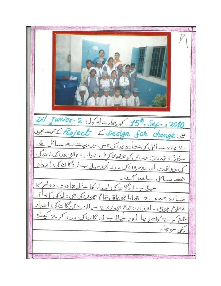 DIL Junior Girls School 2, Orangi, Karachi