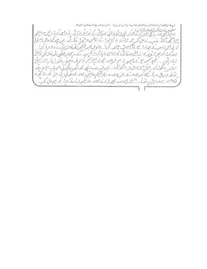 Girls Primary School, Akhtar Mohammad Nasir, Loralai