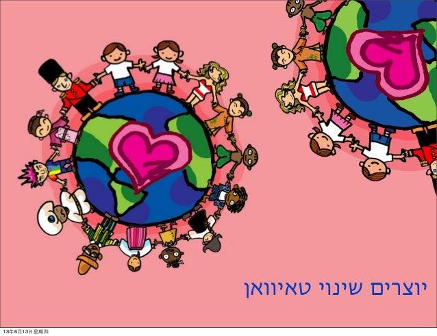 Dfc taiwan on israel עברית