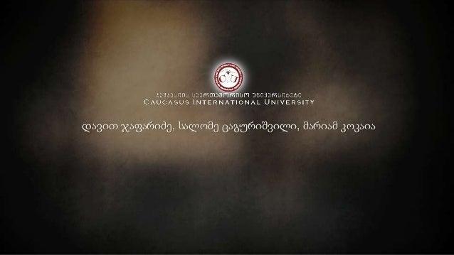 CIU კავკასიის საერთაშორისო უნივერსიტეტი