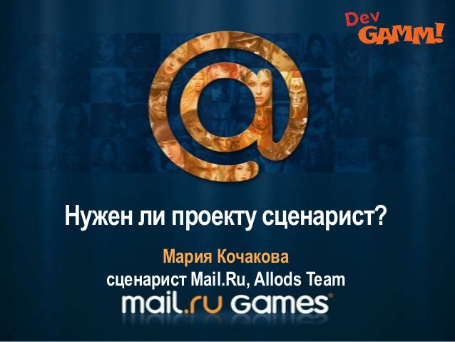 Нужен ли проекту сценарист? Мария Кочакова сценарист Mail.Ru, Allods Team