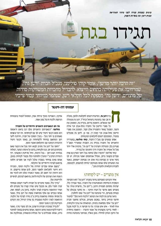 """פועלת,ולגינוןלחקלאותדשניםהמייצרת,גת דשןברת מפעילה גת דשן .ובחו""""ל בישראל ברציפות שנה 28זה ..."""