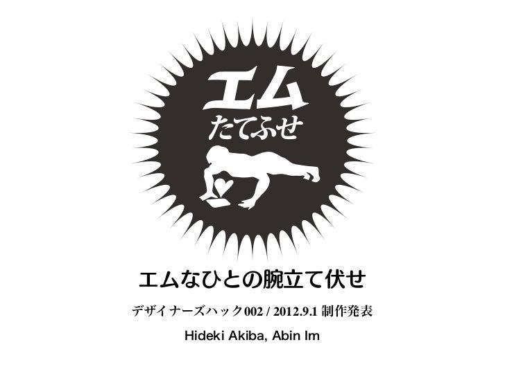 た ふせ          てエムなひとの腕立て伏せデザイナーズハック002 / 2012.9.1 制作発表      Hideki Akiba, Abin Im