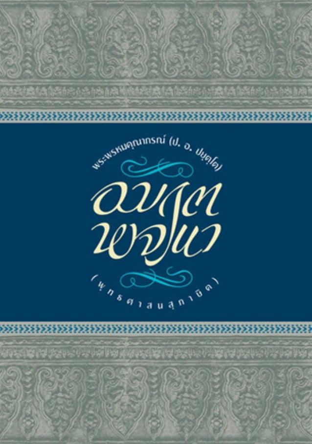 ( Dhamma) อมฤตพจนา (พุทธศาสนสุภาษิต, ป.อ.ปยุตฺโต)