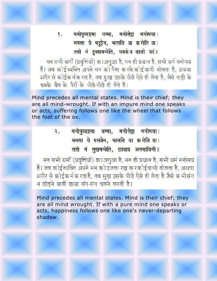 Dhammapada   Chapter 1   Twin Verses  यमक वग्गो