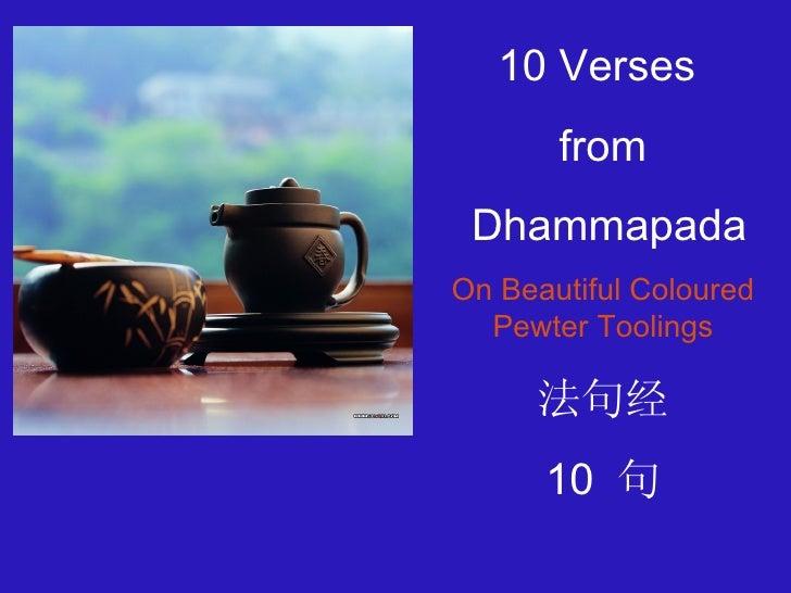 10 Verses  from Dhammapada On Beautiful Coloured Pewter Toolings 法句经 10  句