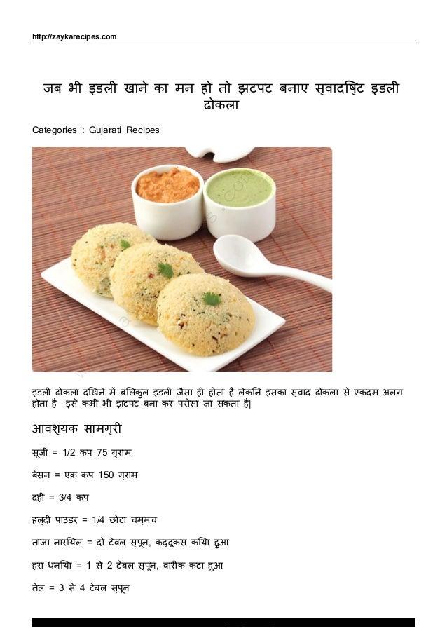 idli recipe in hindi - photo #17