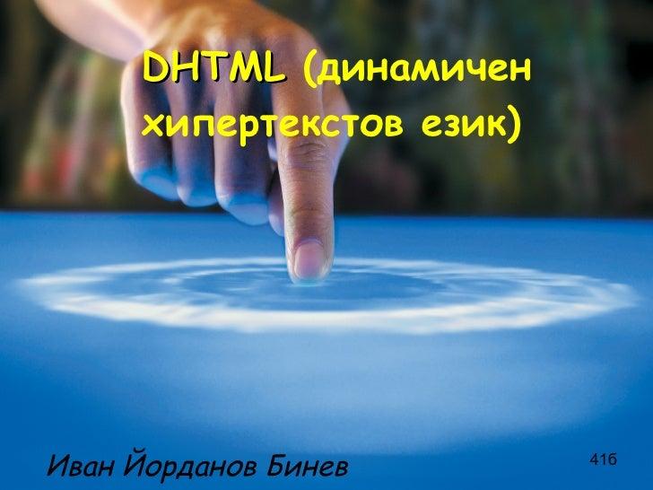 DHTML   (динамичен хипертекстов език)   Иван Йорданов Бинев 41б