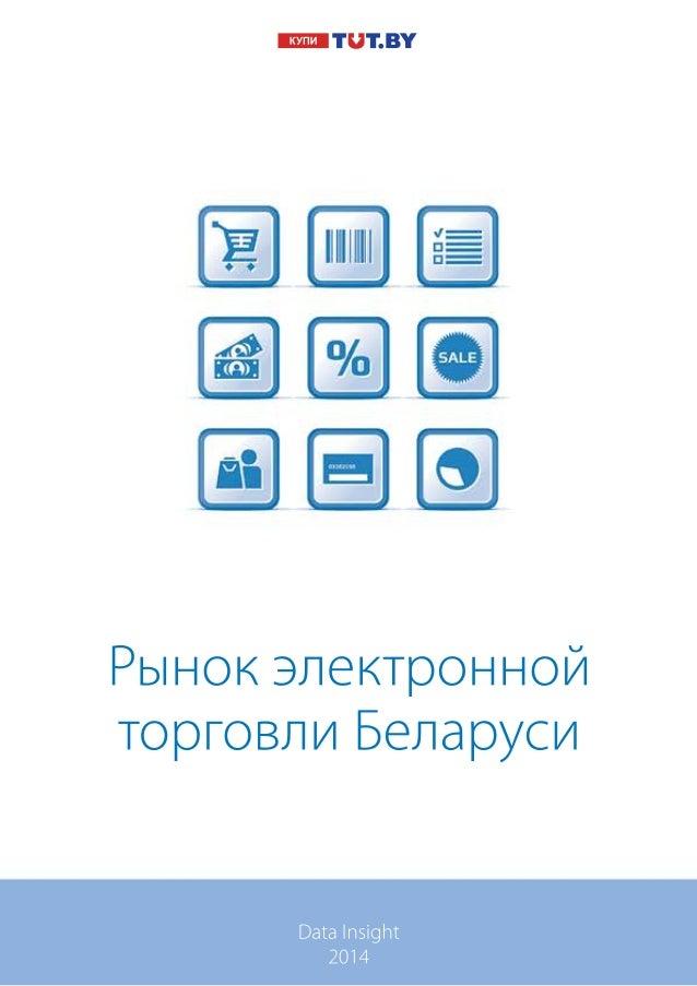 Рынок электронной торговли Белоруссии