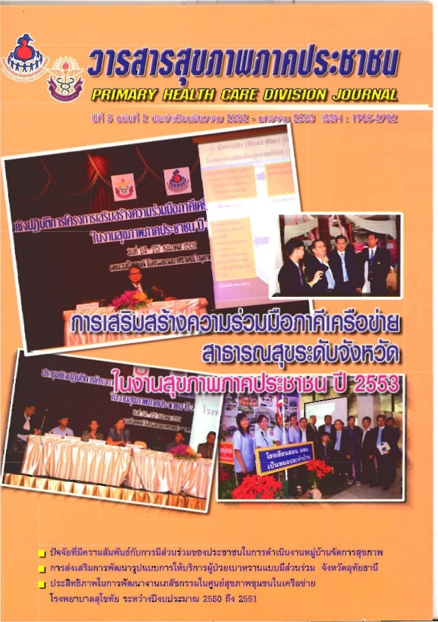 Promotion of model development for diabetes mellitus services with participation in Uthaithani Province