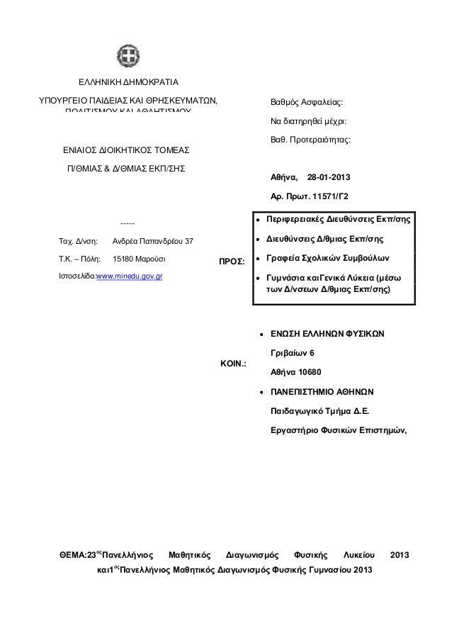 23ος Πανελλήνιος Μαθητικός Διαγωνισμός Φυσικής Λυκείου 2013 και 1ος Πανελλήνιος Μαθητικός Διαγωνισμός Φυσικής Γυμνασίου 2013