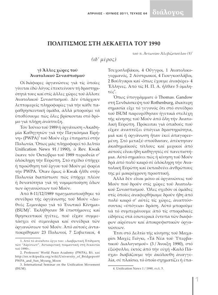 ΑΠΡΙΛΙΟΣ - ΙΟΥΝΙΟΣ 2011, ΤΕΥΧΟΣ 64        διάλογος                    ΠΟΛΙΤΙΣΜΟΣ ΣΤΗ ΔΕΚΑΕΤΙΑ ΤΟΥ 1990                    ...
