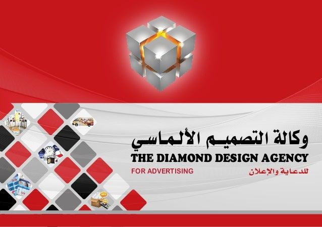   THE DIAMOND DESIGN AGENCY FOR ADVERTISING  