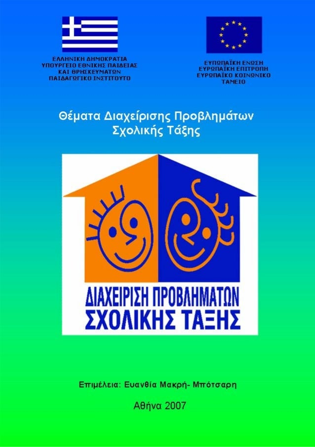 Θέµατα ∆ιαχείρισης Προβληµάτων Σχολικής Τάξης         Επιµέλεια: Ευανθία Μακρή- Μπότσαρη                    Αθήνα 2007