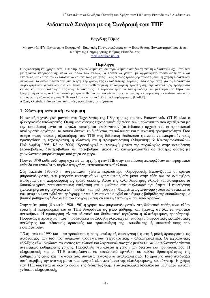 1ο Εκπαιδευτικό Συνέδριο «Ένταξη και Χρήση των ΤΠΕ στην Εκπαιδευτική Διαδικασία»                 Διδακτικά Σενάρια με τη Σ...