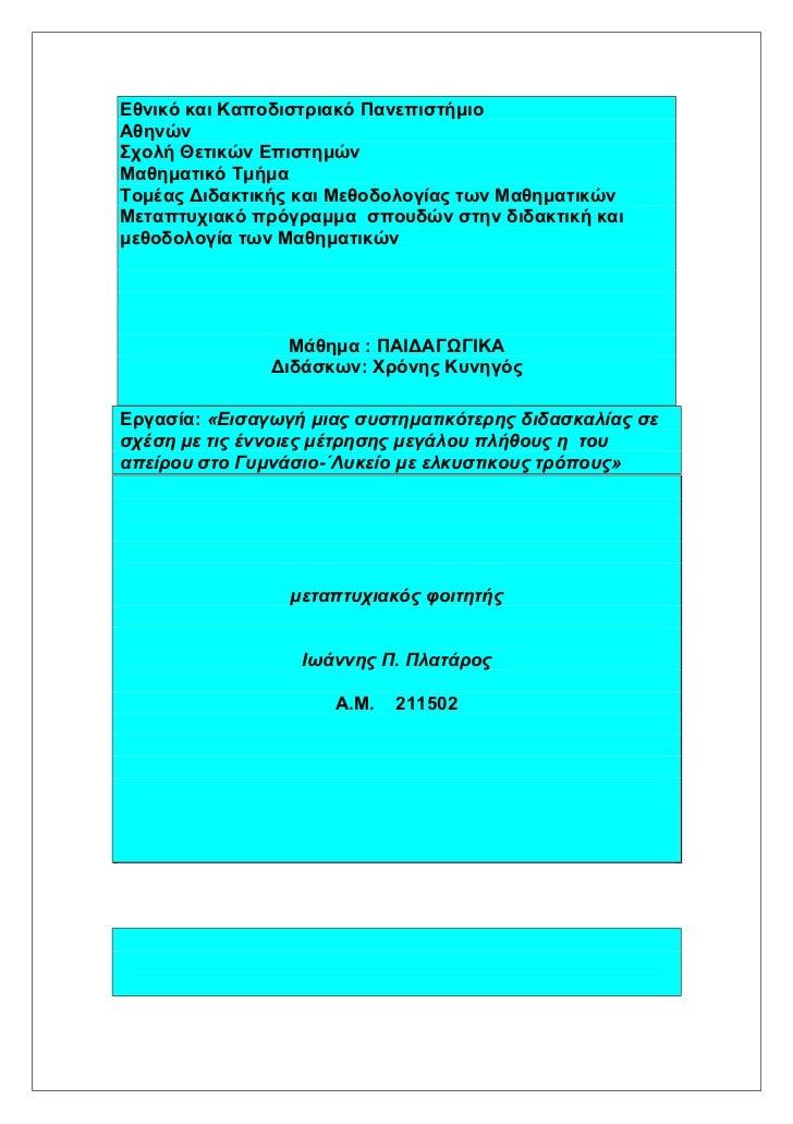 Εθνικό και Καποδιστριακό ΠανεπιστήµιοΑθηνώνΣχολή Θετικών ΕπιστηµώνΜαθηµατικό ΤµήµαΤοµέας ∆ιδακτικής και Μεθοδολογίας των Μ...