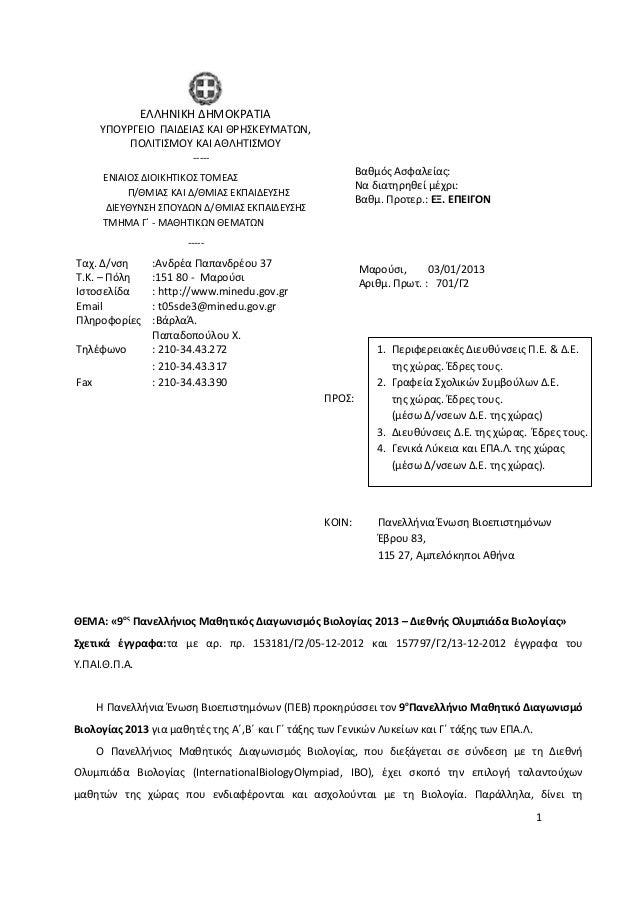 «9ος Πανελλήνιος Μαθητικός Διαγωνισμός Βιολογίας 2013 – Διεθνής Ολυμπιάδα Βιολογίας»