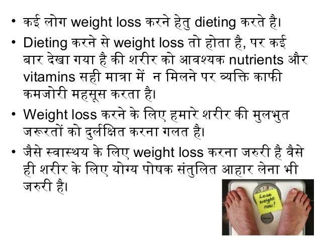how to get lose weight fast in hindi