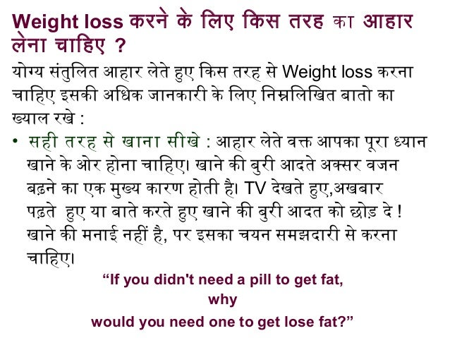Veg Diet Plan For Weight Loss In Hindi - dwinter
