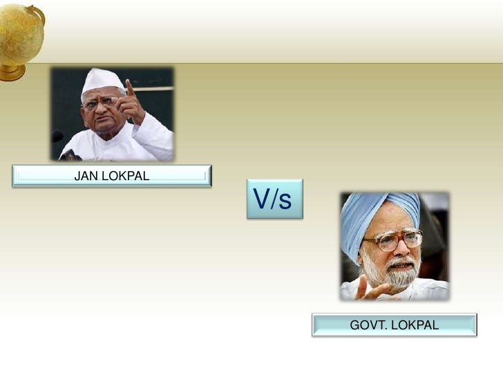 janlokpal v/s government lokpal